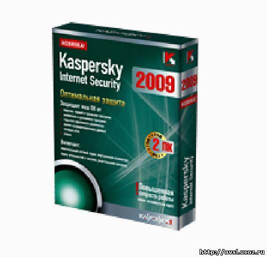 Базовая защита, новая версия - Антивирус Касперского 2009, данный продукт п