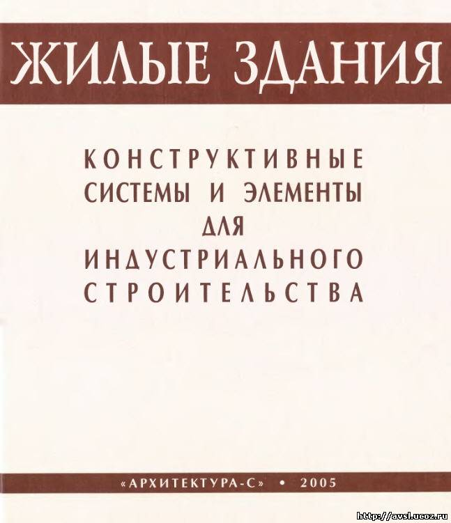 И.А. Шерешевский Конструирование промышленных зданий и ...