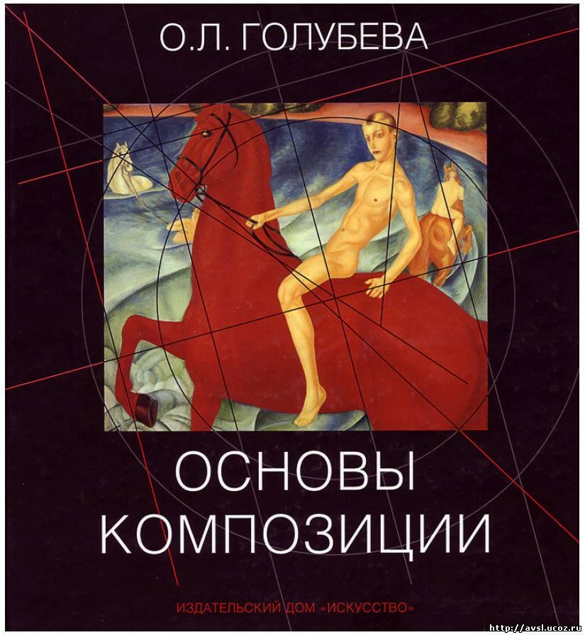 Книга основы композиции голубева скачать